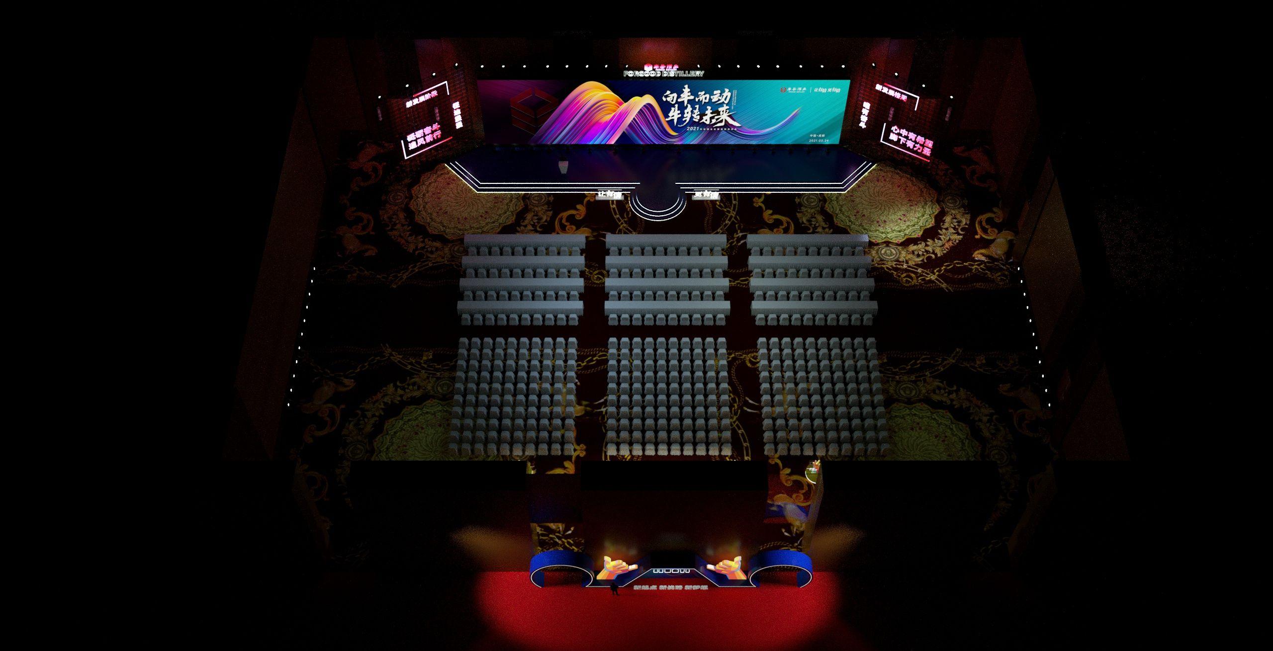 2021丰谷经销商大会舞美设计 飞特网 原创舞美设计