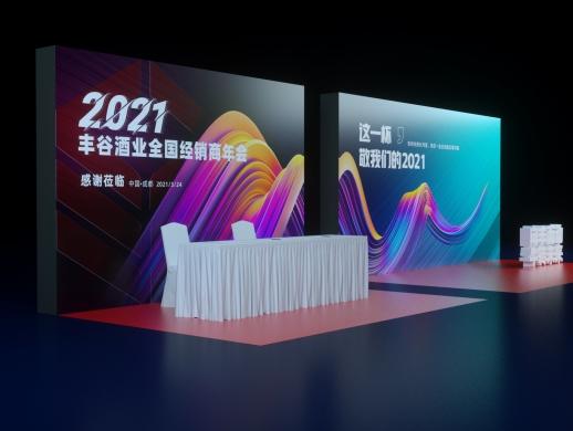 2021丰谷经销商大会舞美设计