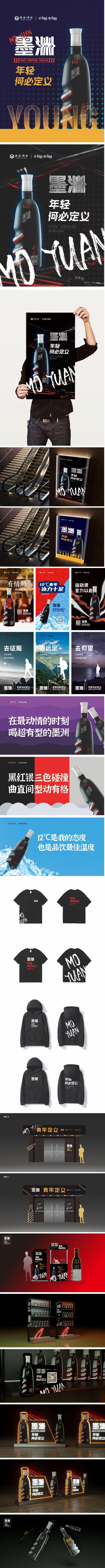 丰谷墨渊品牌阶段画面