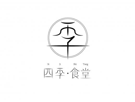 字体设计:四季食堂