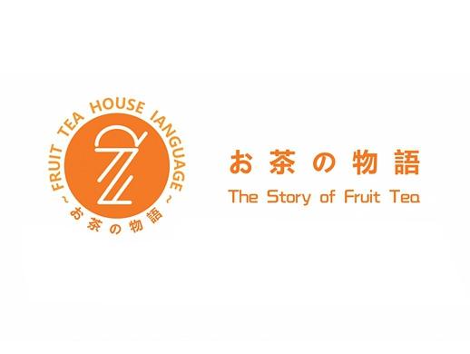 果茶物语标志设计