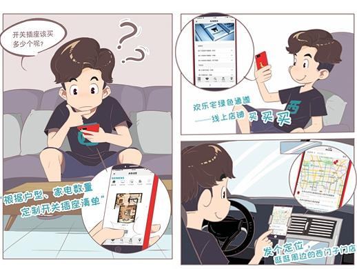 公众号宣传漫画设计