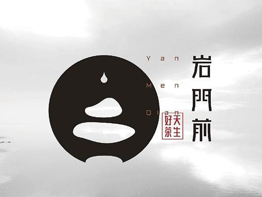 岩门前茶品牌LOGO设计