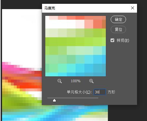 ps快速制作像素风图片教程 飞特网 PS照片处理教程