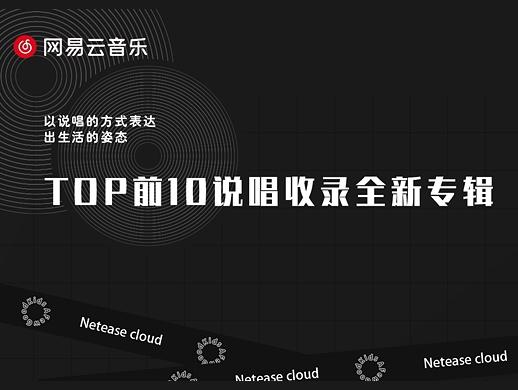 网易云音乐banner设计练习