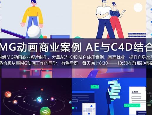 MG动画商业案例进阶课程,AE与C4D相结合