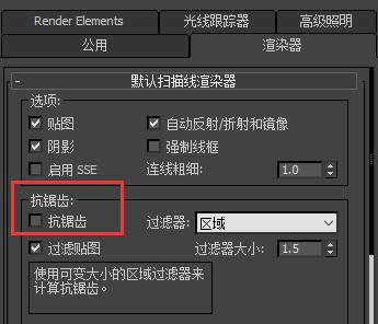 渲染器没有勾选抗锯齿导致渲染噪点-Renderbus云渲染