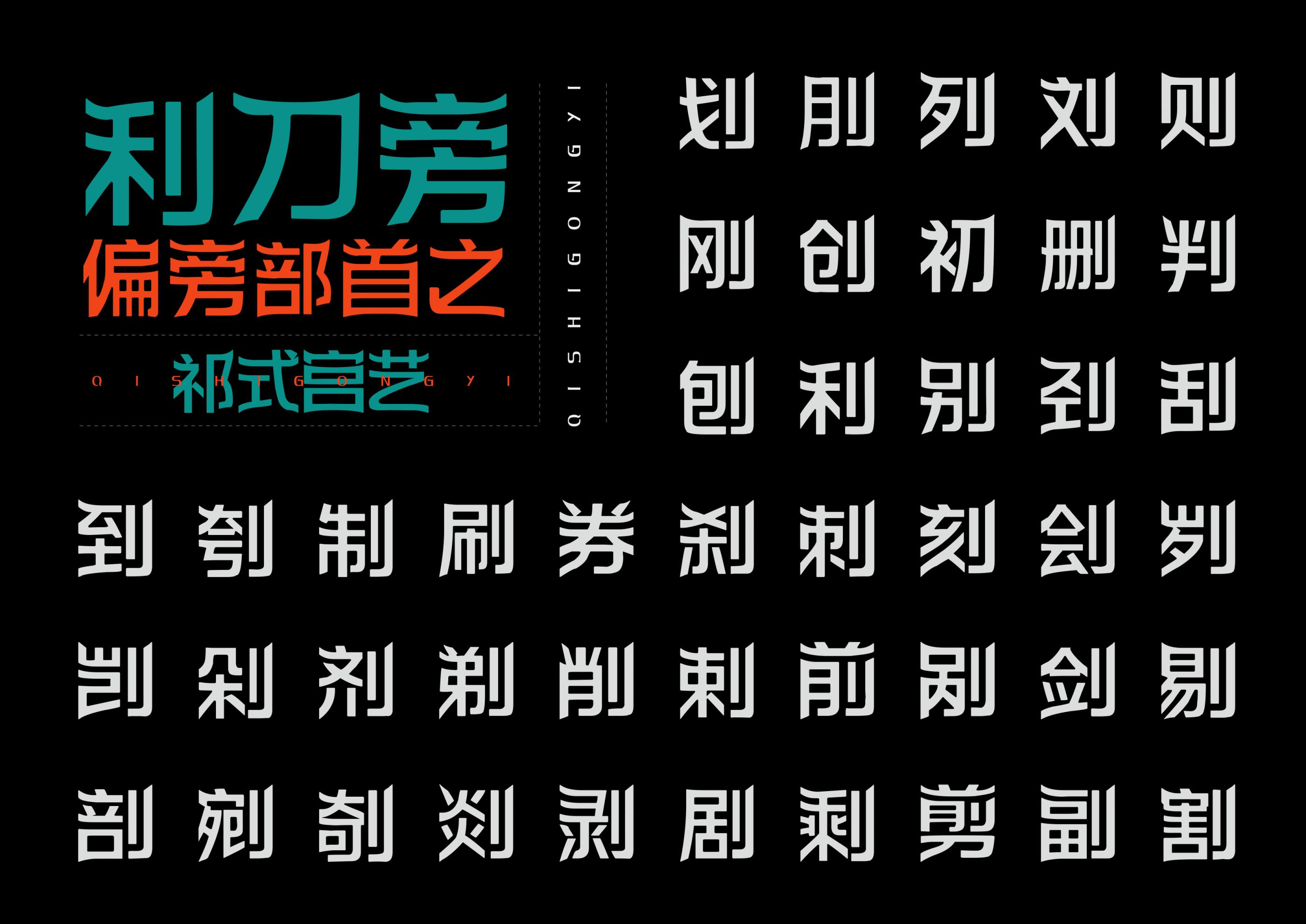 【一祁造字】祁式宫艺体