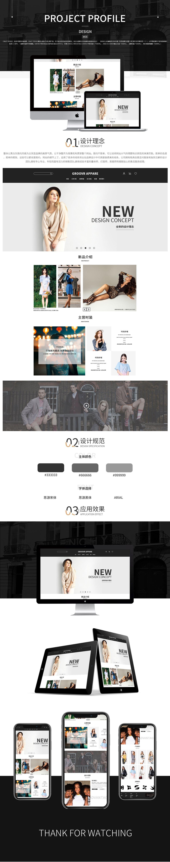 时装网站设计 飞特网 原创H5页面设计