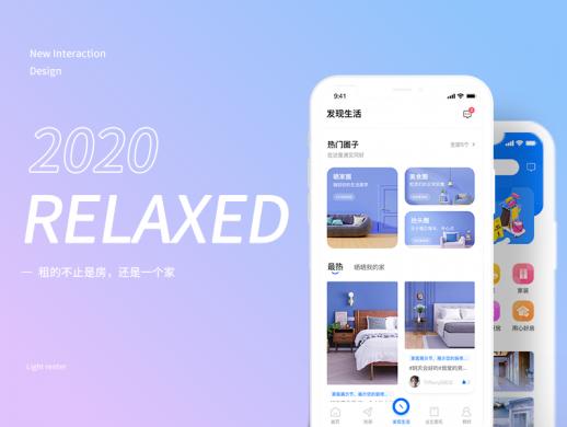 租房app UI设计