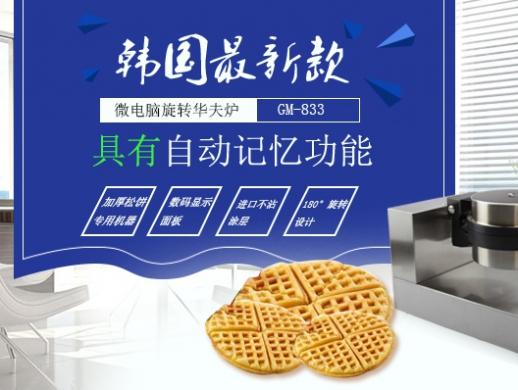 华夫饼机产品banner设计