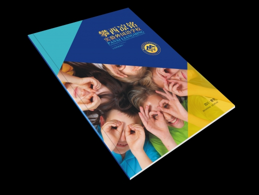 外语学校和水利公司画册设计