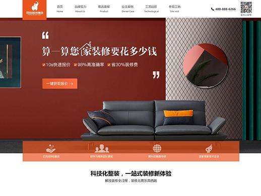 PC端-品牌官网设计