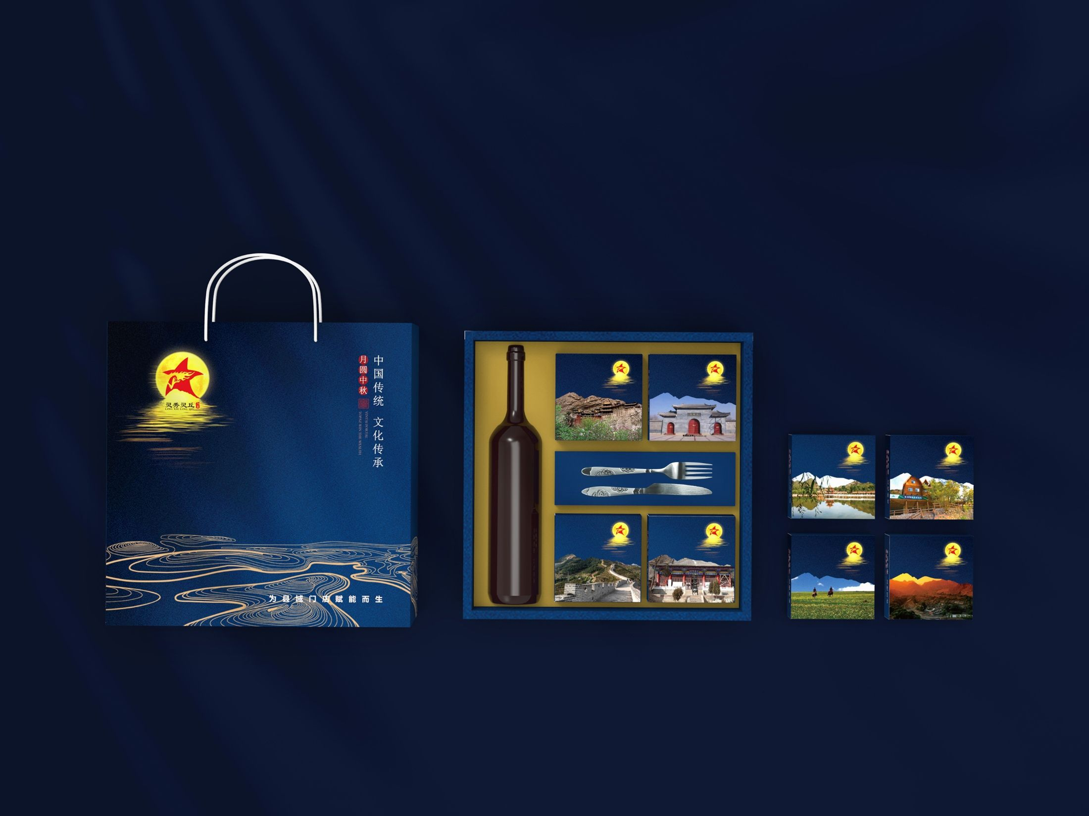 地方中秋月饼礼盒设计