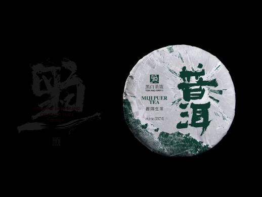 造塑创意x黑白茶策 超全呼的普洱茶全寨品名字体设计