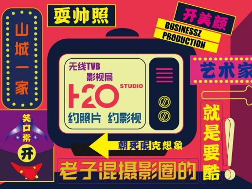 H2O摄影品牌·国潮风格创意海报视觉设计