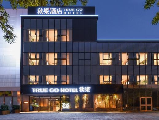 注重生活美学的秋果酒店设计分享