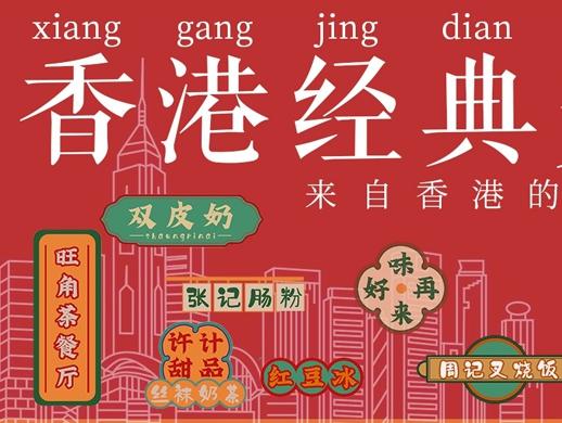 港式餐厅banner图设计