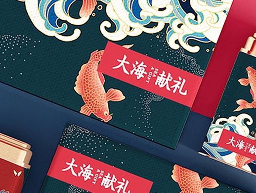 海产品《大海献礼》包装设计