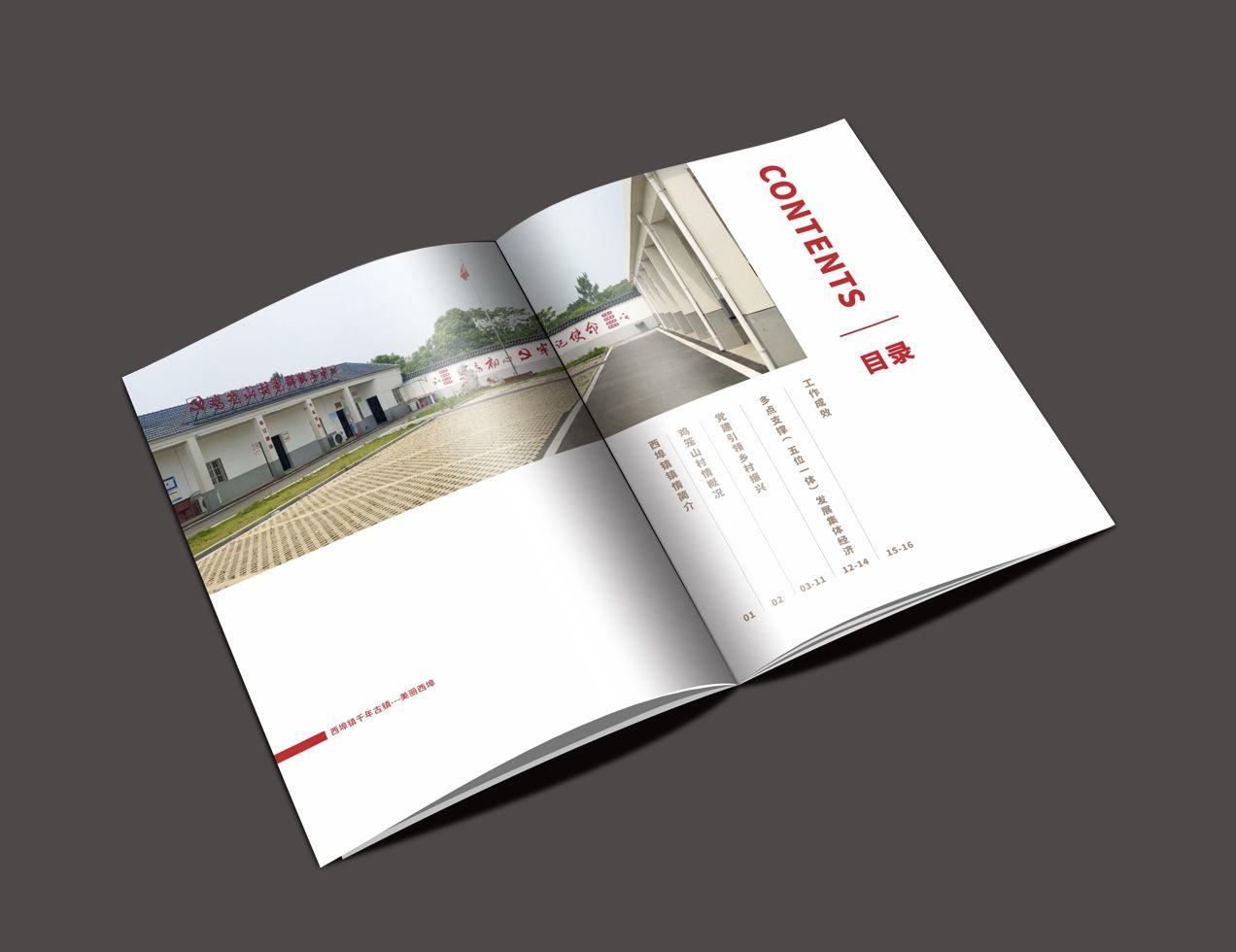 画册设计 飞特网 原创画册设计