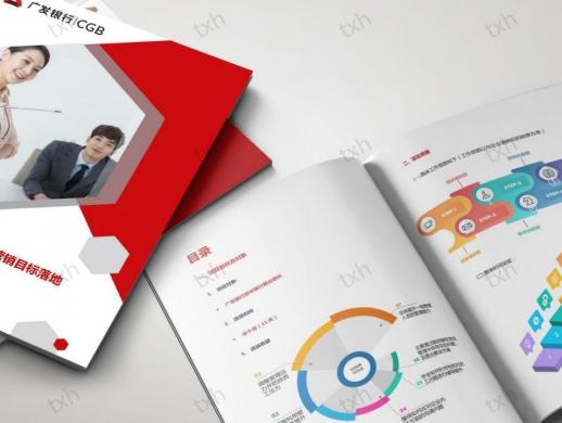 银行画册设计