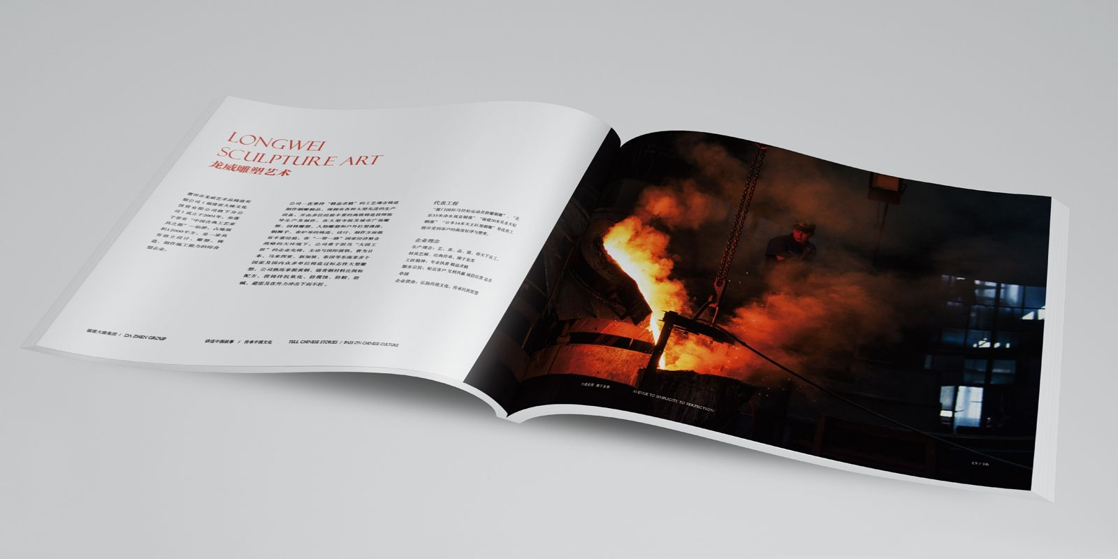 古典中国文化画册设计 飞特网 原创画册设计
