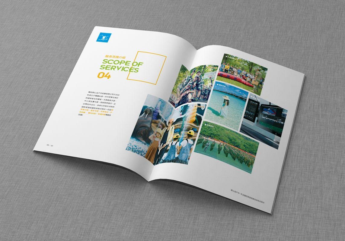 旅游公司研学公司宣传画册 飞特网 原创画册设计