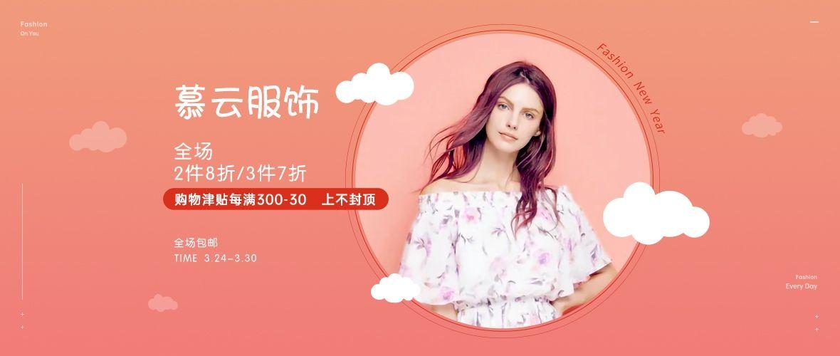 2020年慕云服饰天猫时装周banner(PC端)