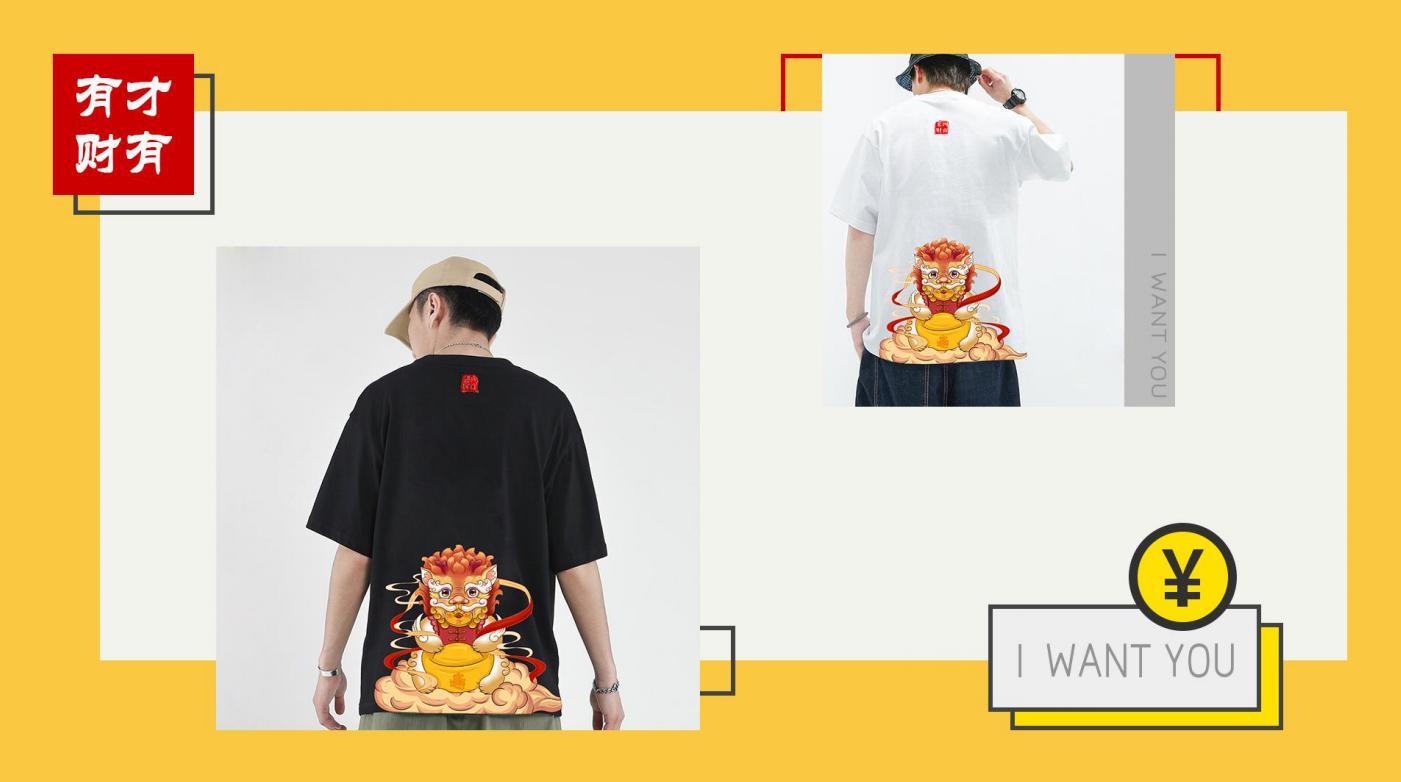 T恤图案设计 飞特网 商业插画设计
