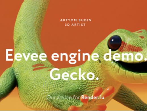 为什么我们应该选择Renderbus瑞云渲染进行 EEVEE 渲染?