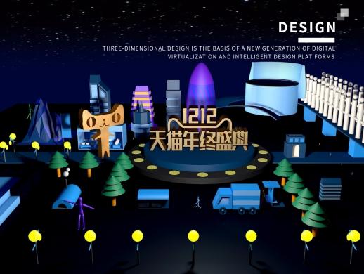双12宣传立体海报设计