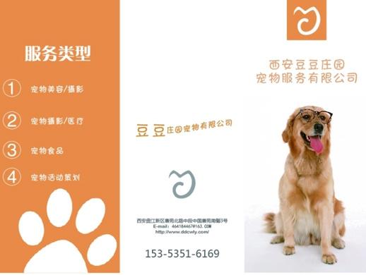 宠物服务三折页设计