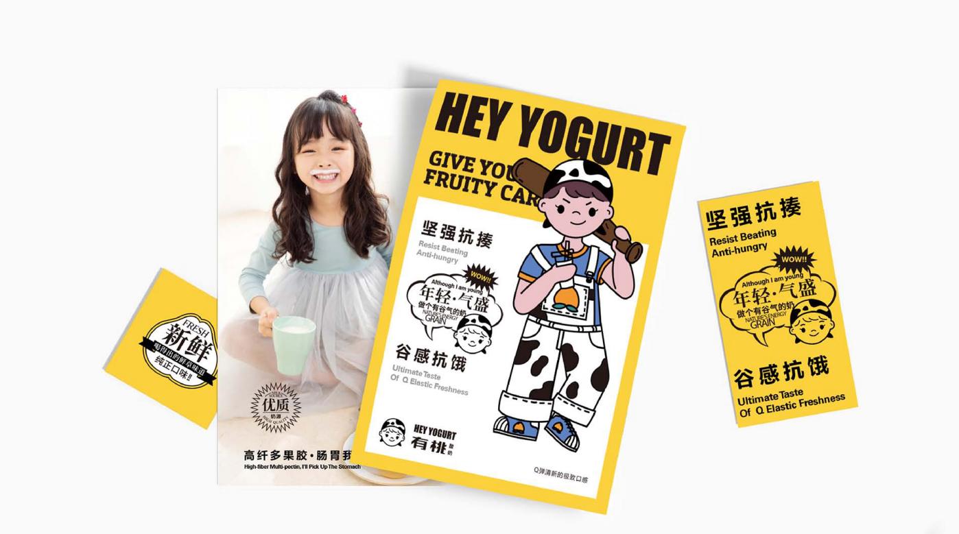 酸奶品牌全案设计 飞特网 原创食品VI设计