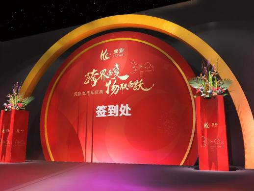 公司周年庆典舞美效果图设计