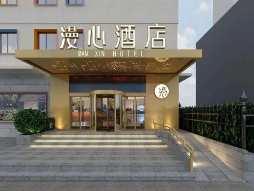 灵动时尚的漫心酒店设计分享