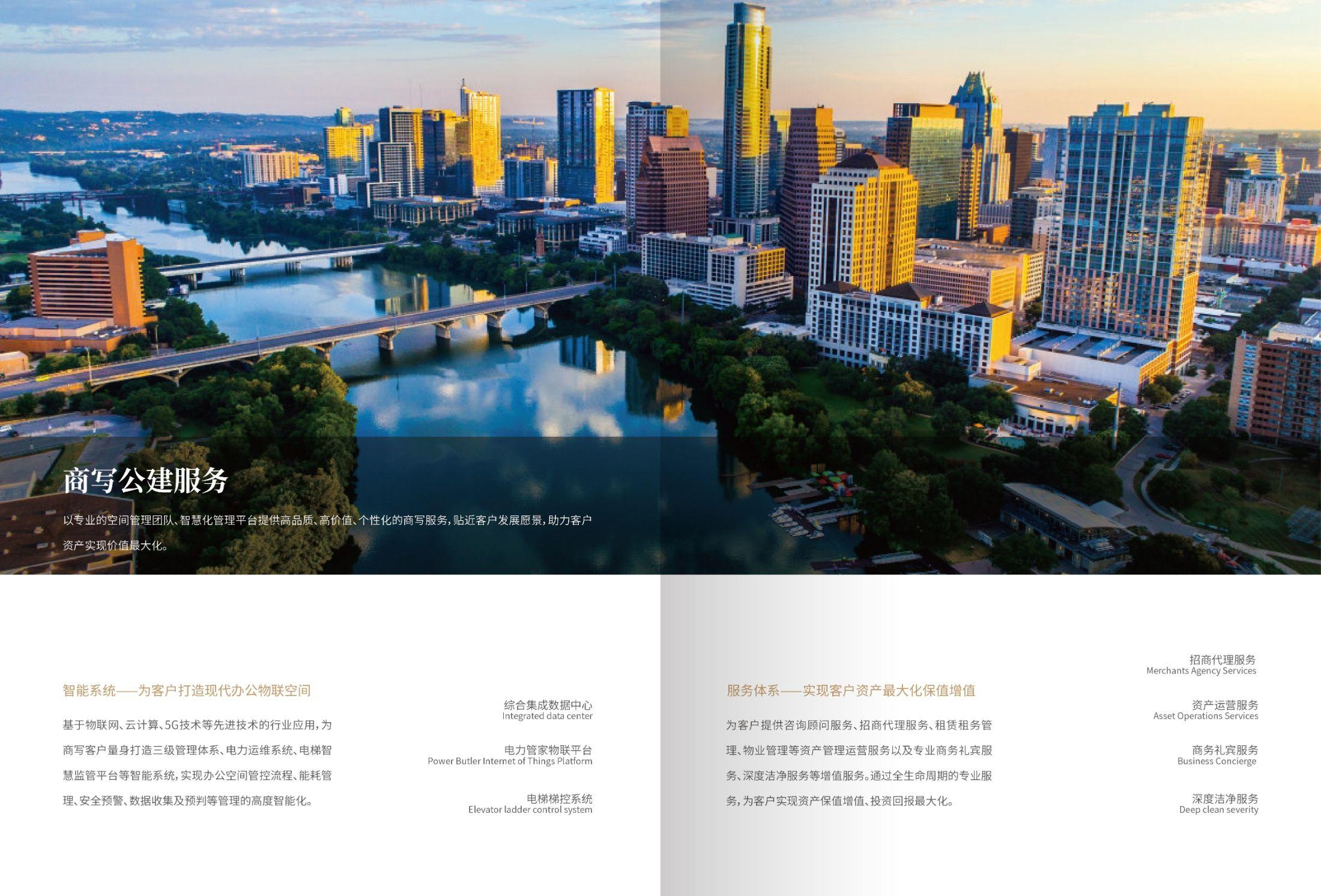 国贸物业画册风格p