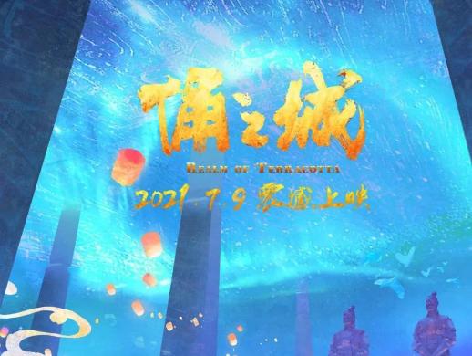 """五年磨一剑展现兵马俑""""奇幻地下世界"""",瑞云渲染力挺《俑之城》 ... ... ..."""