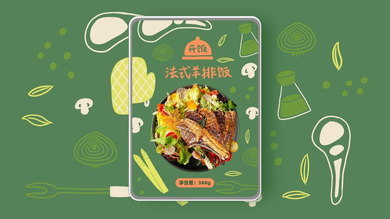 手绘插画外卖包装设计外卖便当盒餐盒包装设计 飞特网 原创食品包装盒设计