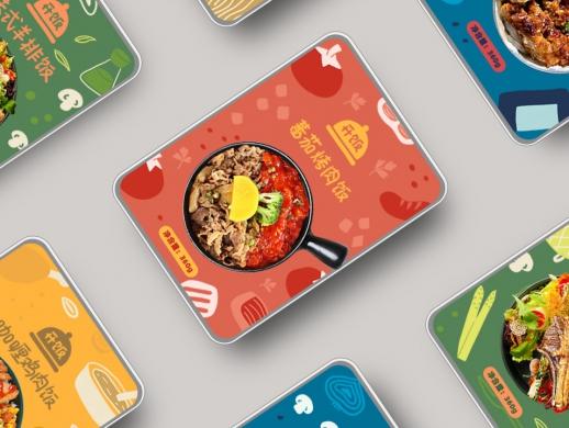 手绘插画外卖包装设计外卖便当盒餐盒包装设计