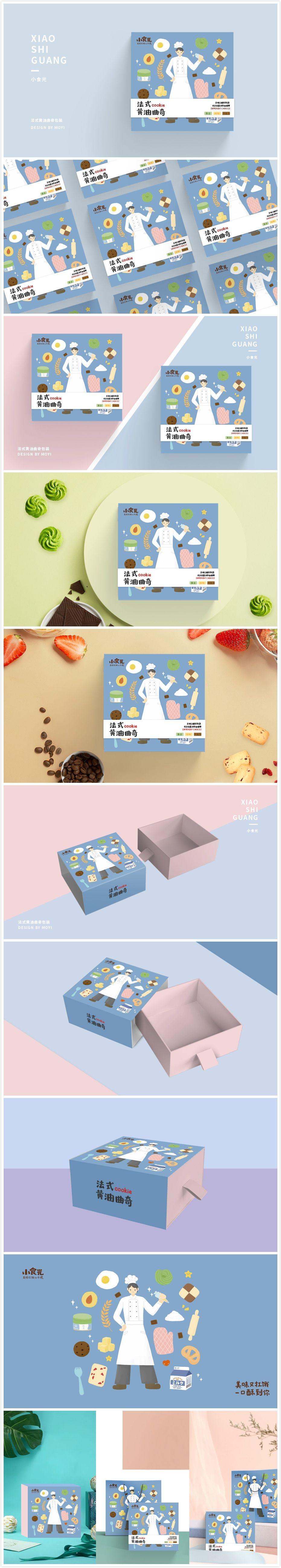 曲奇零食包装插画包装外包装盒设计手绘包装 飞特网 原创食品包装设计