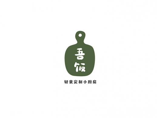 吾饭-私人订制轻食品牌设计