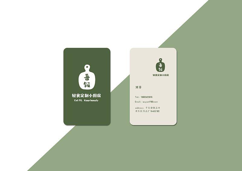 吾饭-私人订制轻食品牌设计 飞特网 原创标志设计