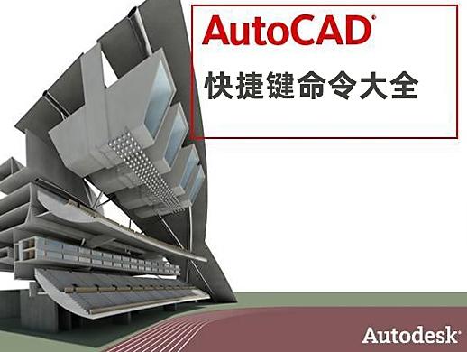 CAD快捷键命令大全