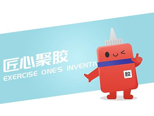 建筑工业粘合剂卡通IP吉祥物设计方案