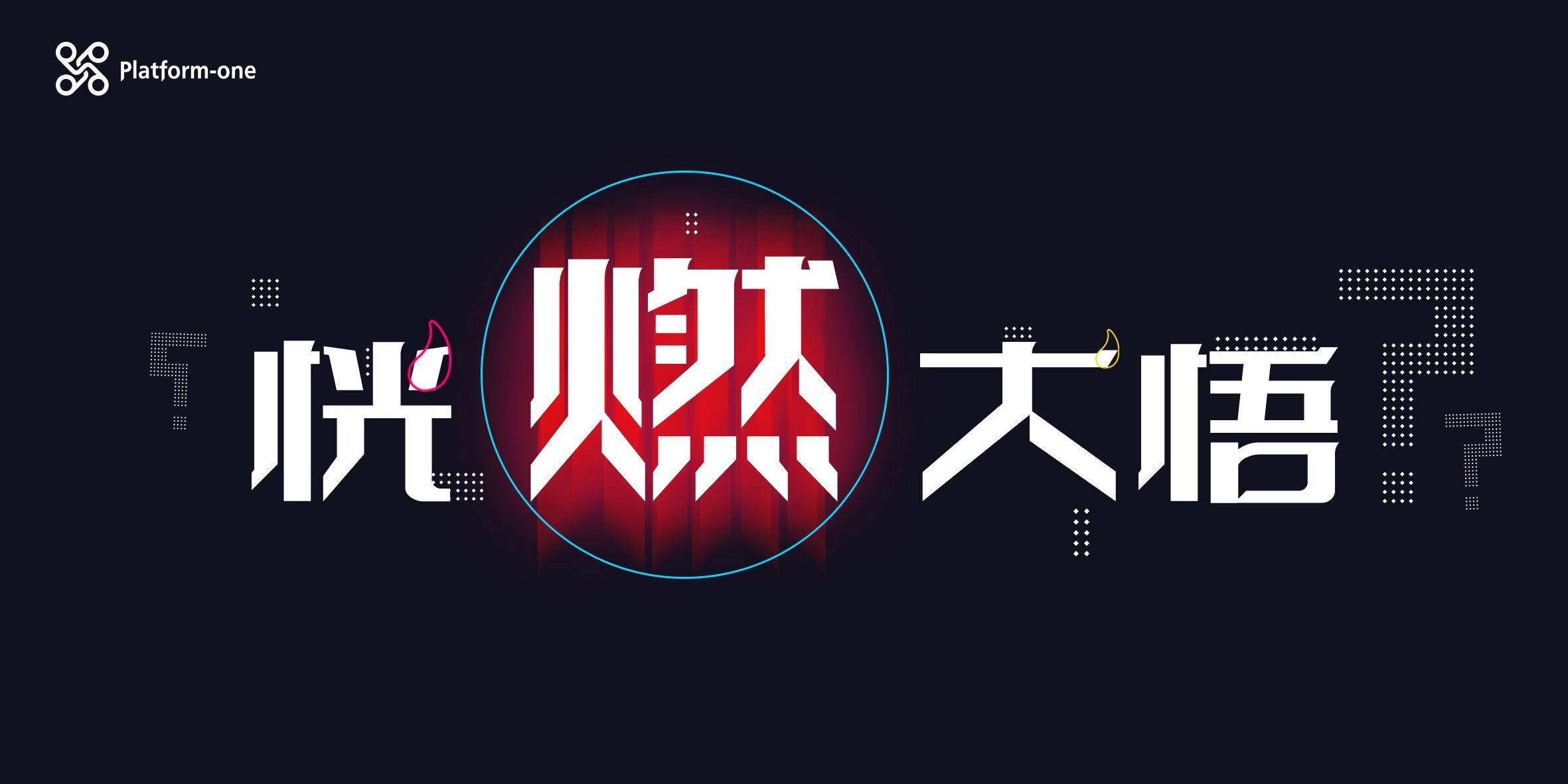 燃灯计划 飞特网 原创海报设计