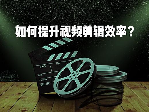 如何提升视频剪辑效率?
