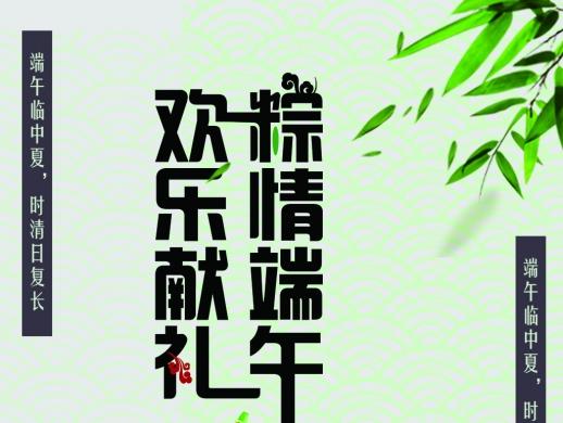 端午海报和旅行社易拉宝设计