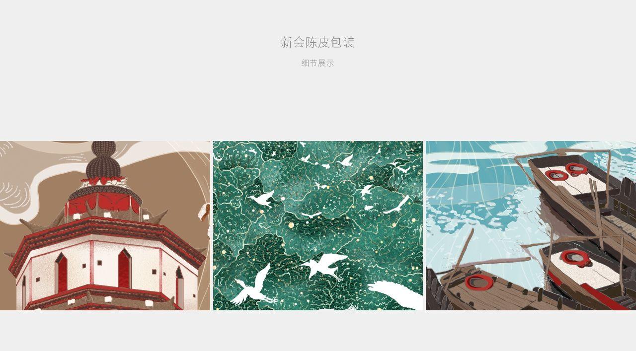 白茶(新会陈皮)包装设计-手绘创意 飞特网 原创茶叶包装设计