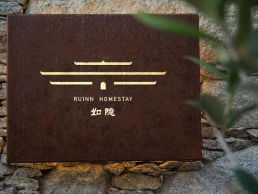 民宿/酒店_品牌升级设计