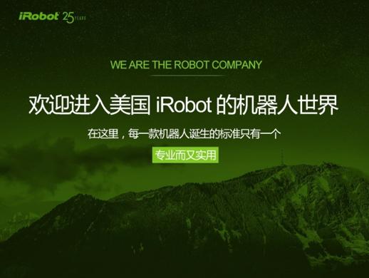 iRobot品牌故事页设计